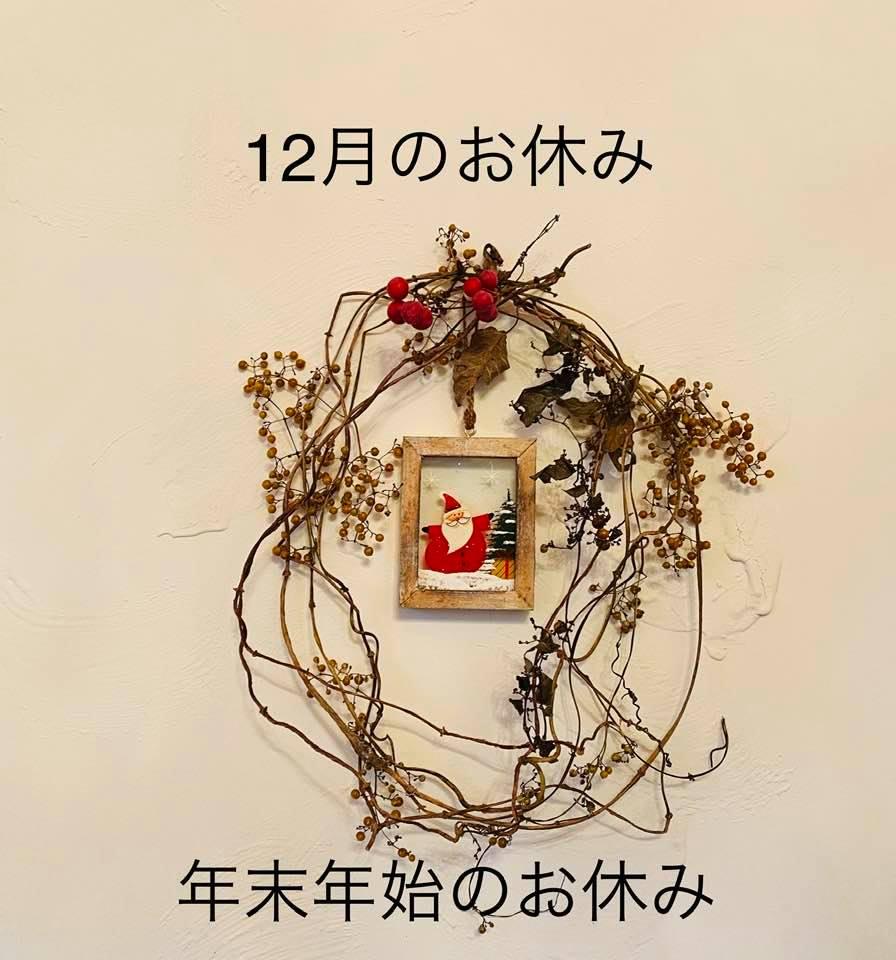 12月と年末年始のお休みのお知らせ